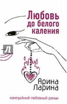 Любовь до белого каления - Арина Ларина