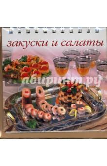 Закуски и салаты (пружина) - Ирина Ройтенберг