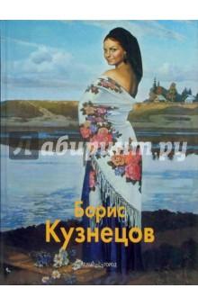 Борис Кузнецов - Никандр Мальцев