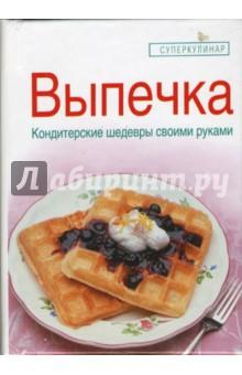 Выпечка - Елена Зайцева