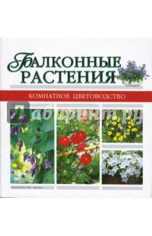 Балконные растения