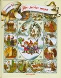 Гримм Якоб и Вильгельм - Три лесных гнома обложка книги