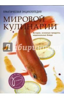 Практическая энциклопедия мировой кулинарии (в футляре)