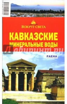 Кавказские Минеральные Воды - Грачева, Сартакова