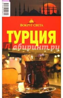 Турция, 2 издание