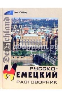 Русско-немецкий разговорник - Любовь Подольская