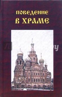 Поведение в храме - С.В. Буренин