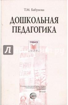 Дошкольная педагогика. Учебное пособие - Тамара Бабунова