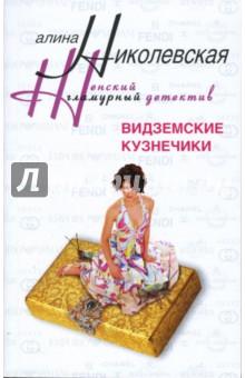 Видземские кузнечики - Алина Николаевская