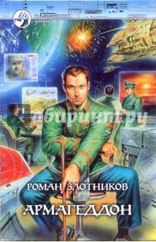 Армагеддон - Роман Злотников