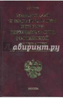 Комментарий к постановлениям Пленумов Верховного Суда Российской Федерации по гражданским делам - Алексей Гусев