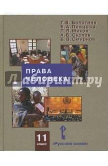 Права человека. 11 класс: Учебник для общеобразовательных учреждений - Болотина, Певцова, Миков, Суслов, Смирнов