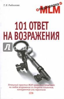 101 ответ на возражения - Татьяна Рыбникова