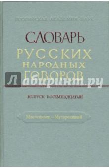 Словарь русских народных говоров: Масленичек-Мутарсливый. Выпуск 18