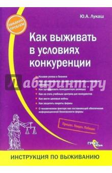 Как выживать в условиях конкуренции - Юрий Лукаш