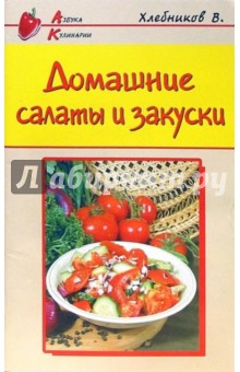 Домашние салаты и закуски - Владимир Хлебников