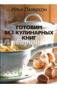 Готовим без кулинарных книг - Илья Лазерсон