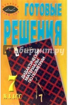 Готовые решения. К сборнику Б.Г. Зива Дидактические материалы по геометрии 7 класс - Виктор Ляшко