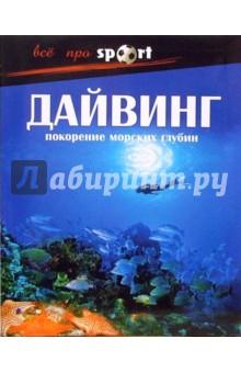 Дайвинг: покорение морских глубин - Александр Волохов