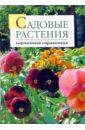 Юлия Попова - Садовые растения. Карманный справочник обложка книги