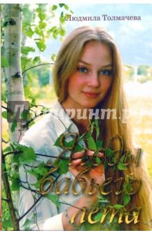 Ягоды бабьего лета - Людмила Толмачева