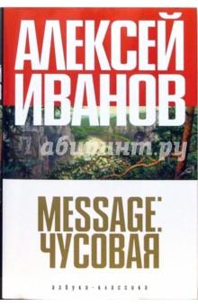 Message: Чусовая - Алексей Иванов