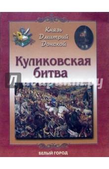 Куликовская битва - Елена Дуванова