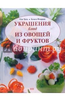 Украшения блюд из овощей и фруктов - Титц, Флориан