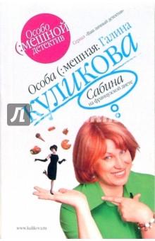 Сабина на французской диете (мяг) - Галина Куликова
