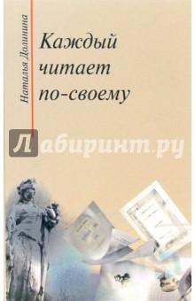 Каждый читает по-своему - Наталья Долинина