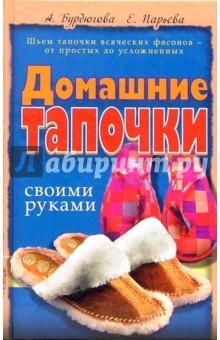 Домашние тапочки своими руками - Бурдюгова, Парьева