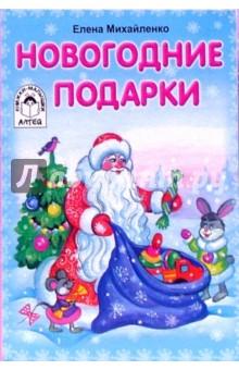 Новогодняя книжка малышка