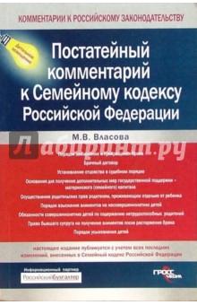 Постатейный комментарий к Семейному кодексу Российской Федерации - Марианна Власова
