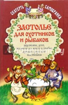 Застолье для охотников и рыбаков - Владимир Ставицкий