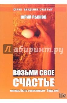 Возьми свое счастье - Юрий Рыжов