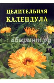 Целительная календула - Иван Дубровин