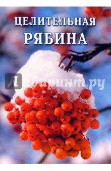Целительная рябина - Иван Дубровин