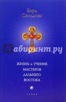 Жизнь и учение Мастеров Дальнего Востока (мяг) - Т. Сполдинг
