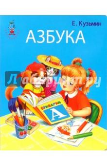 Азбука - Евгений Кузьмин