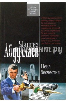 Цена бесчестия - Чингиз Абдуллаев