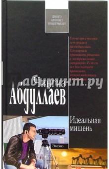 Идеальная мишель - Чингиз Абдуллаев