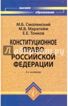 Конституционное право Российской Федерации: Учебник - Смоленский, Мархгейм, Тонков