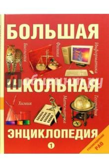 Большая школьная энциклопедия: Том 1 - Александр Кузнецов