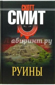 Руины - Скотт Смит