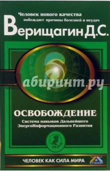 Освобождение: Система навыков дальнейшего энергоинформационного развития. 1 ступень - Дмитрий Верищагин