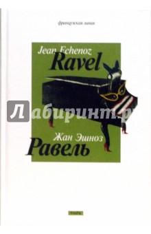 Равель - Жан Эшноз