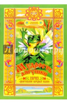 Сказка-раскраска: Мудрость лягушки - Алексей Алнашев