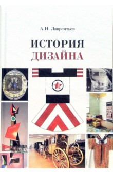 История дизайна: Учебное пособие - Александр Лаврентьев