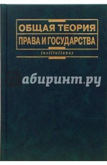 Общая теория права и государства: Учебник - Валерий Лазарев