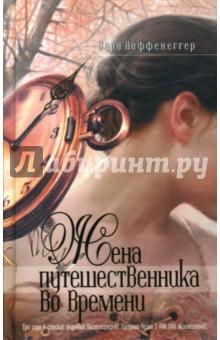 Жена путешественника во времени - Одри Ниффенеггер